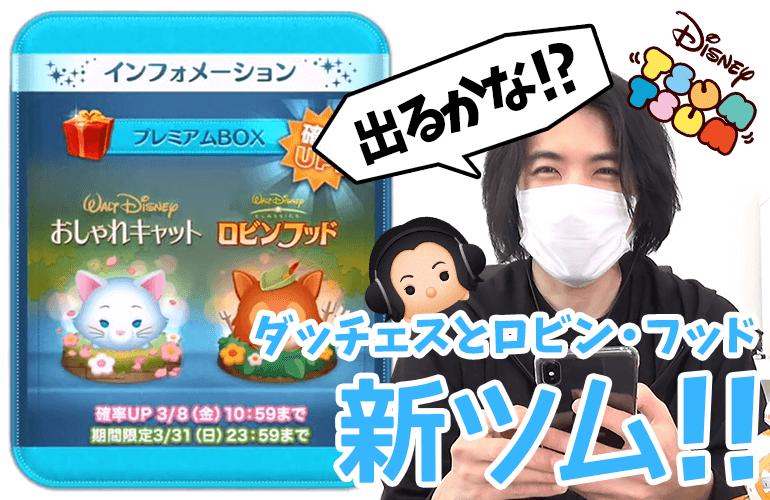 【ツムツム】「ダッチェス」「ロビン・フッド」登場&確率UP!3月の新ツム第2弾!