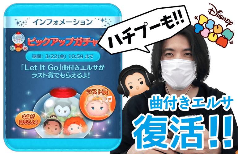 【ツムツム】「曲付きエルサ」復活!3月のピックアップガチャ第2弾!!
