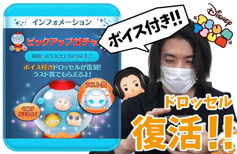【ツムツム】「ボイス付きドロッセル」復活!4月のピックアップガチャ第1弾!!