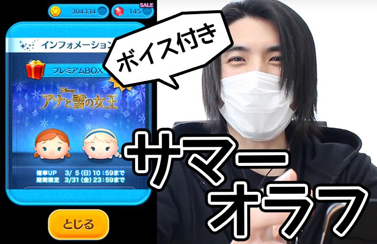 【ツムツム】新ツム「サマーオラフ」登場&確率UP!