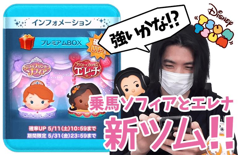 【ツムツム】プリンセスは強い?「乗馬ソフィア」「エレナ」登場&確率UP!5月の新ツム第2弾!