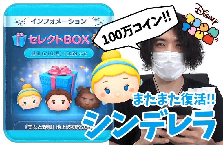 【ツムツム】またまた「シンデレラ」復活!100万コインで6月のセレクトBOX第1弾に挑戦!