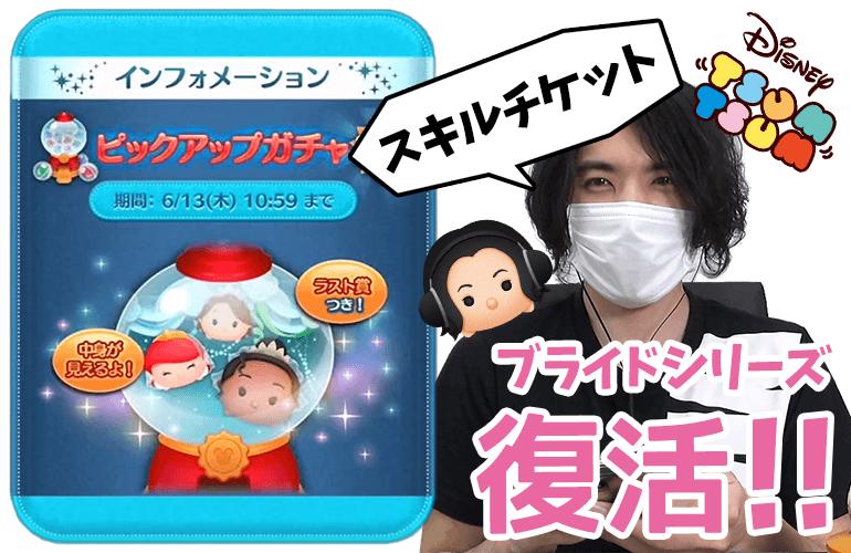 【ツムツム】ブライドシリーズ復活!!6月のピックアップガチャ第1弾!