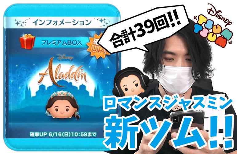 【ツムツム】予想外!アラジンから「ロマンスジャスミン」登場&確率UP!6月の新ツム第3弾!