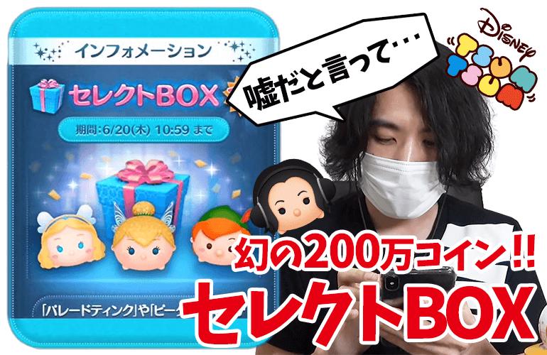 【ツムツム】幻の200万コイン!追加の100万コインで6月のセレクトBOX第2弾に挑戦!