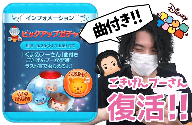 【ツムツム】「曲付きごきげんプーさん」復活!6月のピックアップガチャ第3弾!!