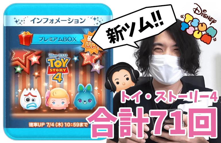 【ツムツム】トイ・ストーリー4から「ボー・ピープ」「バニー」「フォーキー」登場&確率UP!7月の新ツム第1弾!