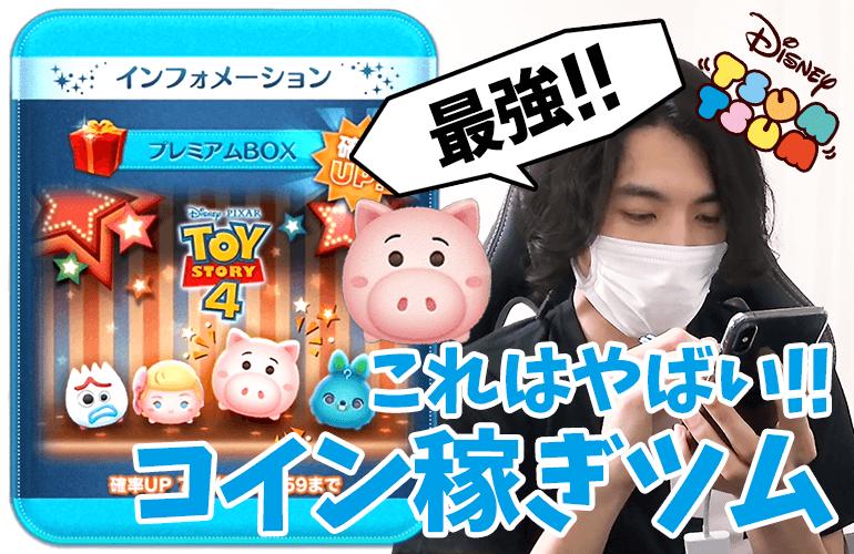 【ツムツム】最強!コイン稼ぎツム「ハム」登場&確率UP!7月の新ツム第2弾!