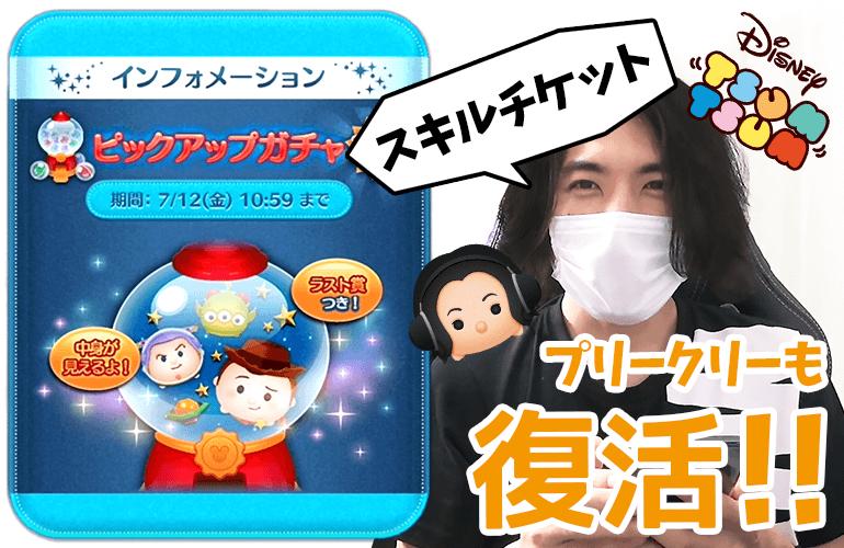 【ツムツム】トイ・ストーリーシリーズ&プリークリーも復活!7月のピックアップガチャ第1弾!!