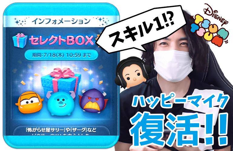 【ツムツム】「ハッピーマイク」復活!!100万コインで7月のセレクトBOX第1弾に挑戦!