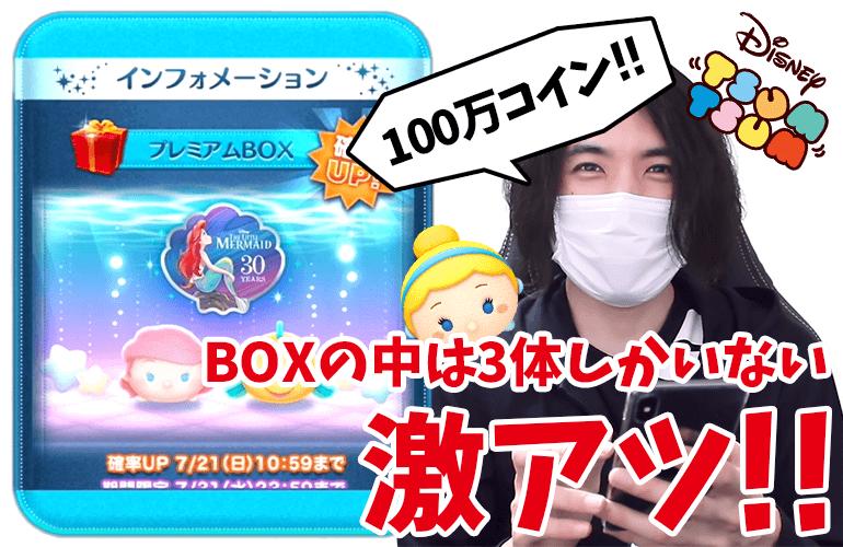 【ツムツム】BOXの中は全部で3体!追加の100万コインで全員卒業を目指す!