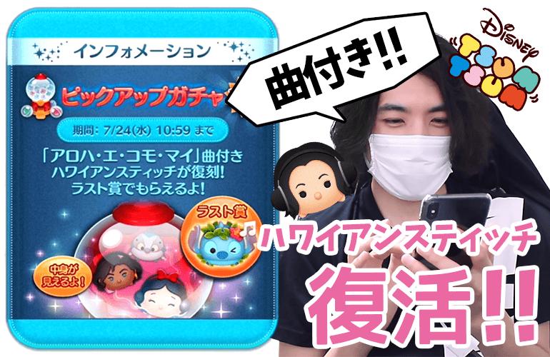 【ツムツム】「ジャンバ博士」「曲付きハワイアンスティッチ」復活!7月のピックアップガチャ第2弾!!