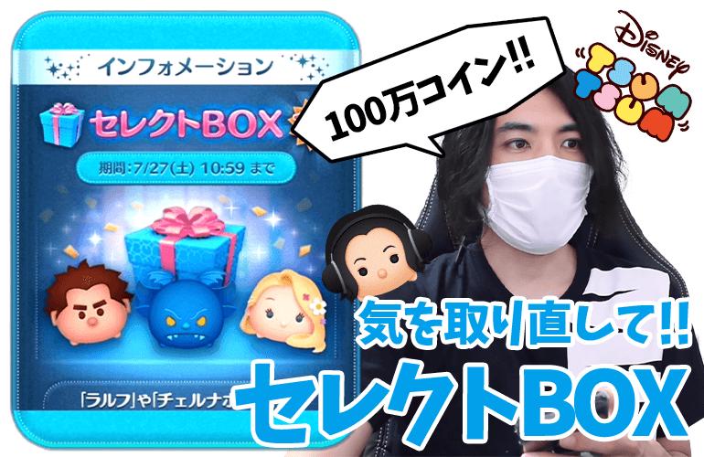 【ツムツム】「ラルフ」「フェリックス」復活!!100万コインで7月のセレクトBOX第2弾に挑戦!
