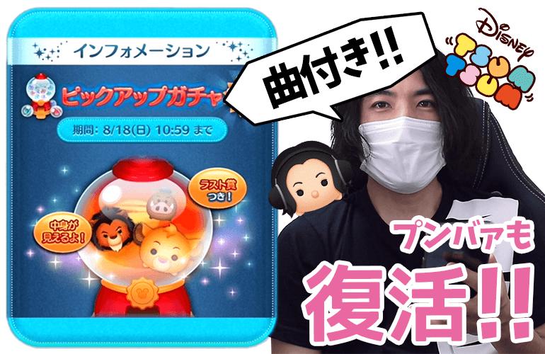 【ツムツム】「曲付きプンバァ」も復活!8月のピックアップガチャ第1弾!!