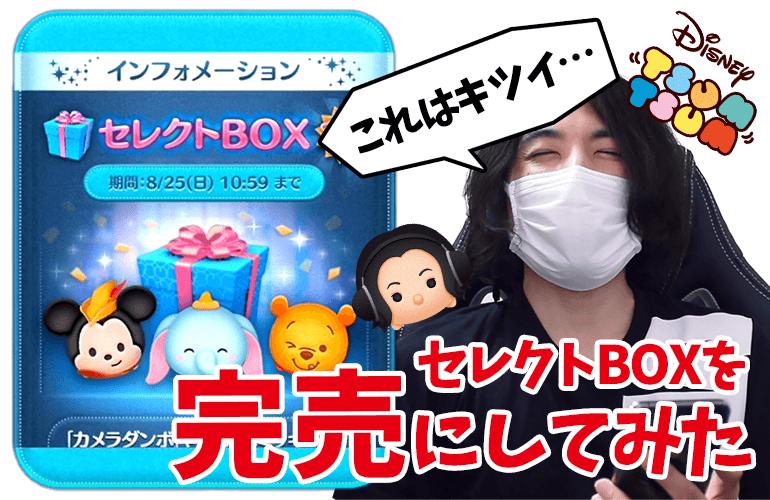 【ツムツム】気合いでセレクトBOXを完売にしてみた!8月のセレクトBOX第2弾!