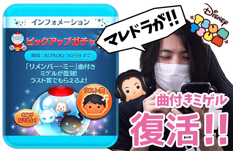 【ツムツム】「曲付きミゲル」復活!8月のピックアップガチャ第2弾!!