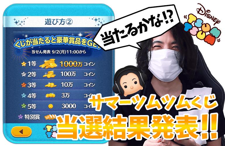 【ツムツム】1等1000万コイン!結果は!?サマーツムツムくじ2019当選発表!