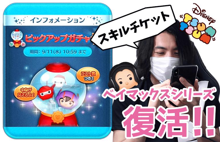 【ツムツム】「ヒロ」「ベイマックス2.0」「ホリデーベイマックス」復活!9月のピックアップガチャ第1弾!!