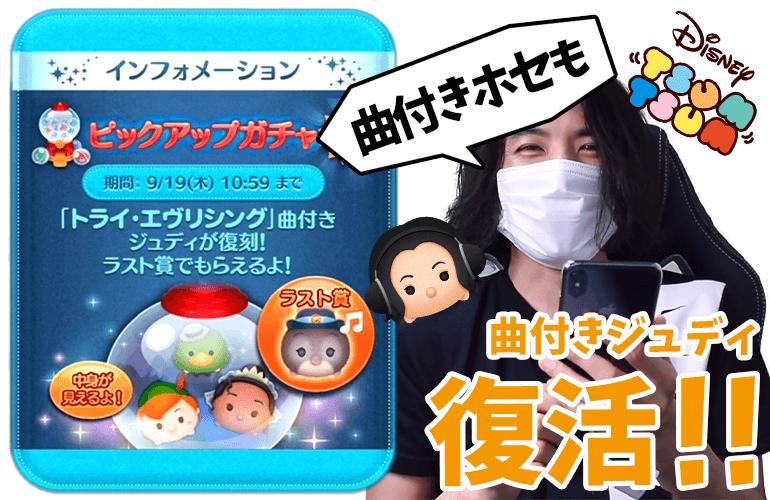 【ツムツム】「曲付きジュディ」復活!9月のピックアップガチャ第2弾!!