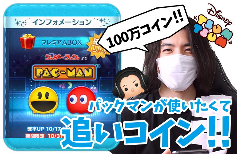 【ツムツム】やっぱりパックマンが強い!!追いコイン100万でどこまで強くなる!?