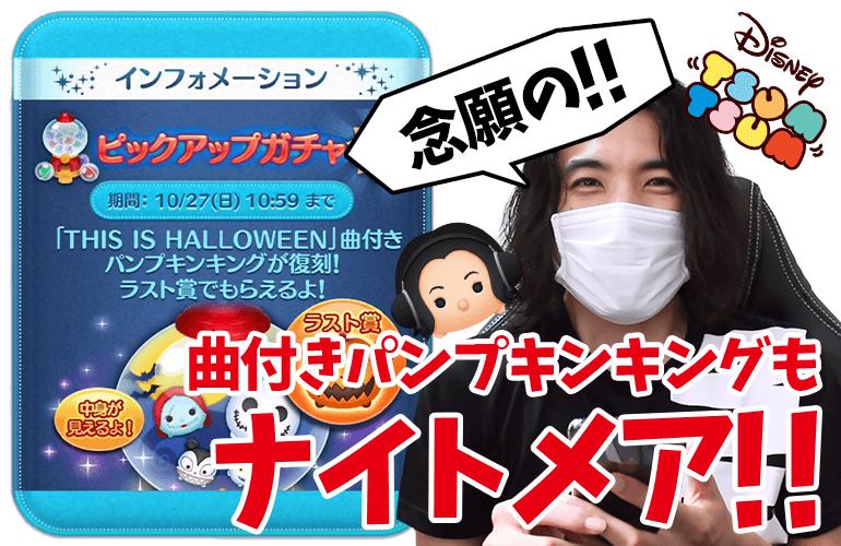 【ツムツム】ついに来た!念願のナイトメアシリーズ&曲付きパンプキンキング復活!!