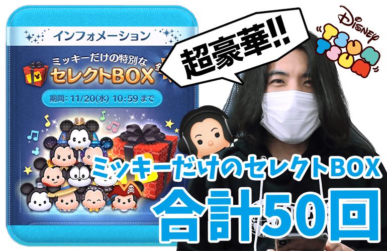 【ツムツム】アニバーサリーミッキーも復活!超豪華!ミッキーだけの特別なセレクトBOX!