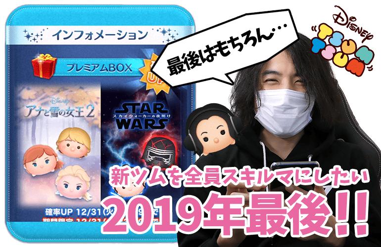【ツムツム】2019年最後のツムツム!!12月の新ツムを全員スキルマにしたい!