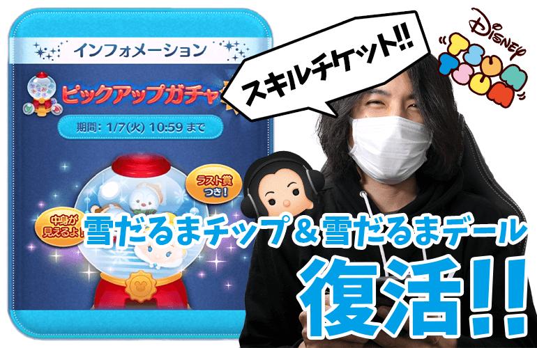 【ツムツム】「雪だるまチップ」「雪だるまデール」復活!1月のピックアップガチャ第1弾!