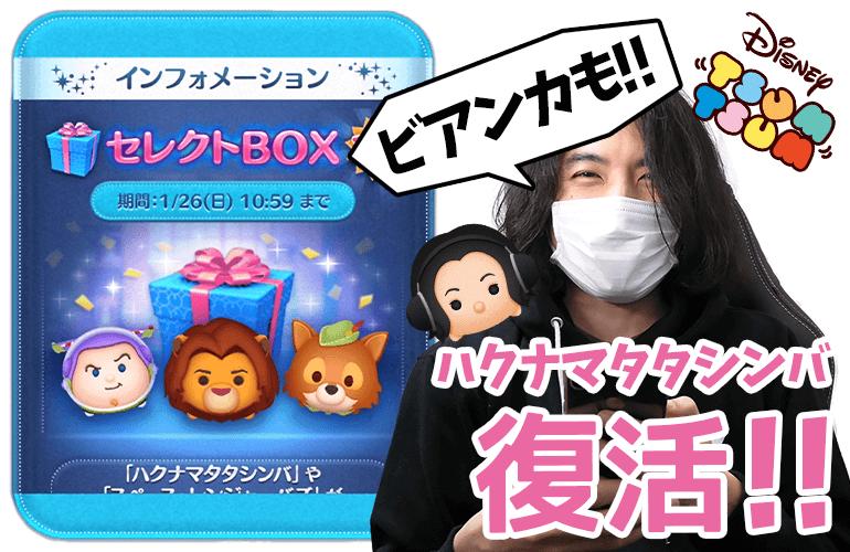 【ツムツム】「ハクナマタタシンバ」「ビアンカ」復活!1月のセレクトBOX第5弾!