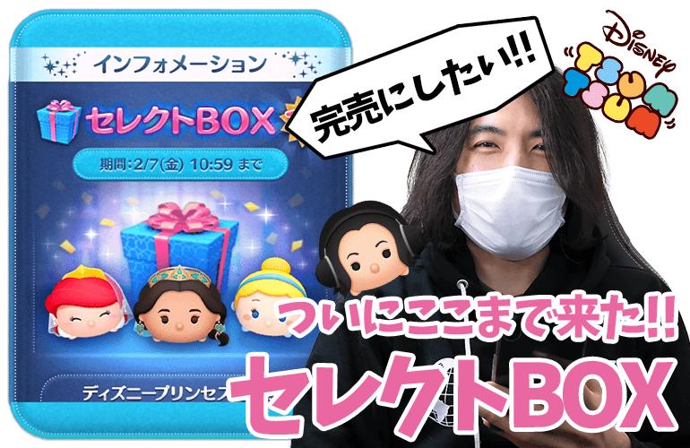 【ツムツム】ついにここまで来た!2月のセレクトBOX第1弾!