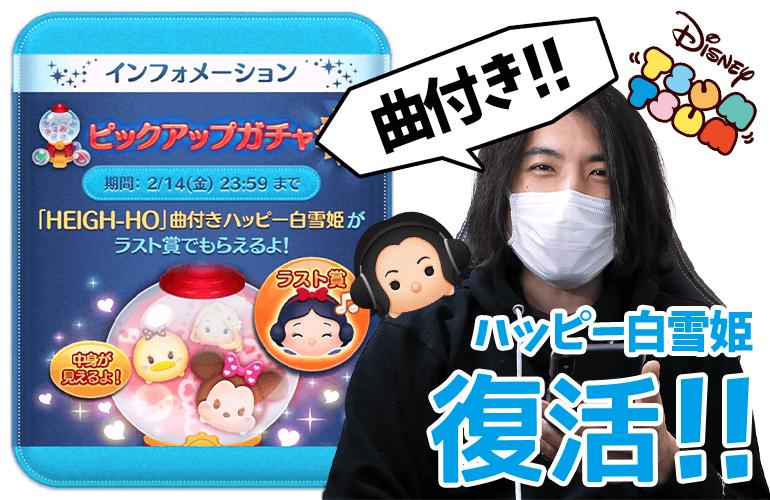 【ツムツム】バレンタインシリーズ&曲付きハッピー白雪姫復活!2月のピックアップガチャ第1弾!
