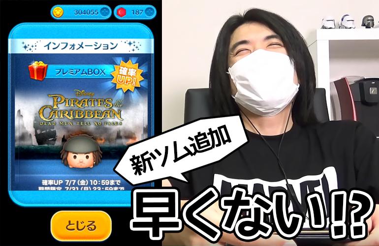 【ツムツム】新ツム「ヤングジャックスパロウ」登場&確率UP!