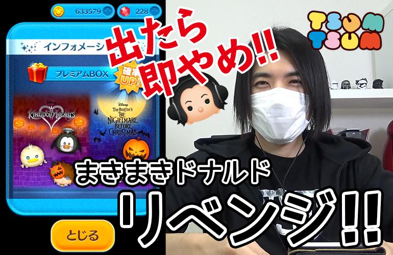 【ツムツム】新ツム確率UP「まきまきドナルド」リベンジ!!