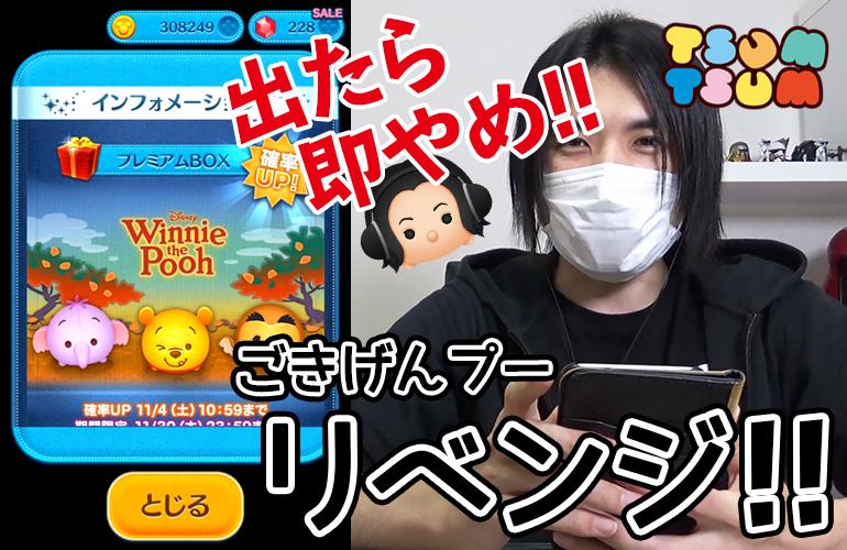 【ツムツム】新ツム確率UP「ごきげんプー」リベンジ!!