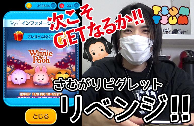 【ツムツム】新ツム確率UP「さむがりピグレット」リベンジ!!