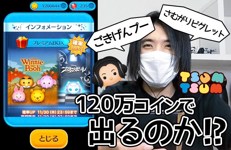 【ツムツム】120万コインで「ごきげんプー」「さむがりピグレット」リベンジ!!