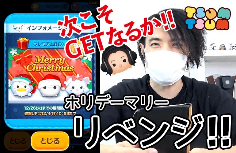 【ツムツム】新ツム確率UP「ホリデーマリー」リベンジ!!