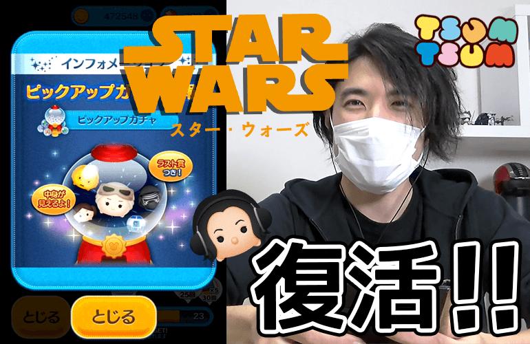 【ツムツム】12月のピックアップガチャでスター・ウォーズシリーズ復活!!