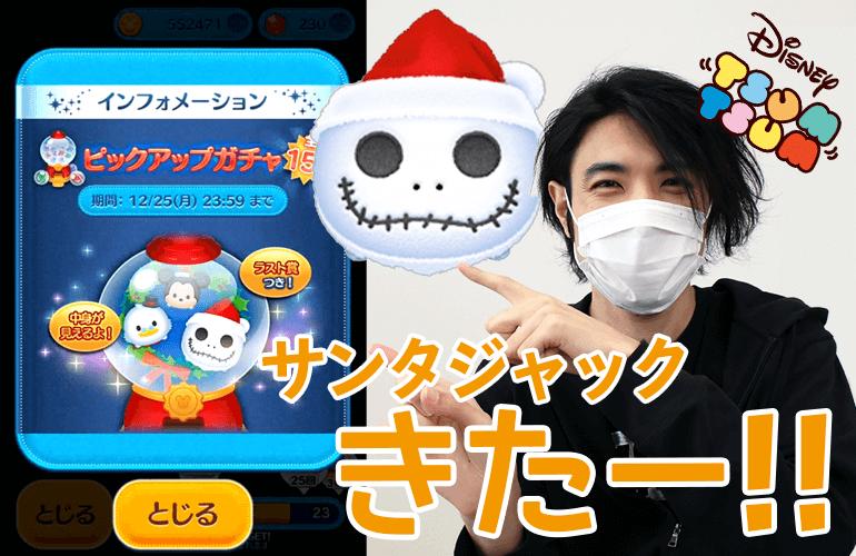 【ツムツム】ついにサンタジャック復活!!12月のピックアップガチャ第2弾!