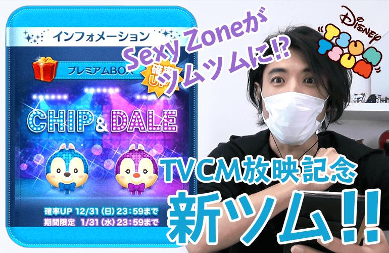 【ツムツム】Sexy Zone出演!TVCM放映記念「アイドルチップ」「アイドルデール」登場&確率UP!