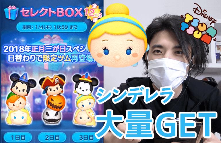 【ツムツム】日替わりセレクトBOXでシンデレラ大量GET!?
