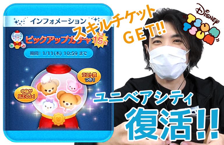 【ツムツム】1月のピックアップガチャでユニベアシティシリーズ復活!!