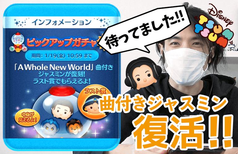 【ツムツム】念願の「曲付きジャスミン」復活!1月のピックアップガチャ第2弾!!
