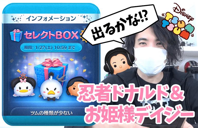 【ツムツム】セレクトBOXで「忍者ドナルド」と「お姫様デイジー」は出るのか!?