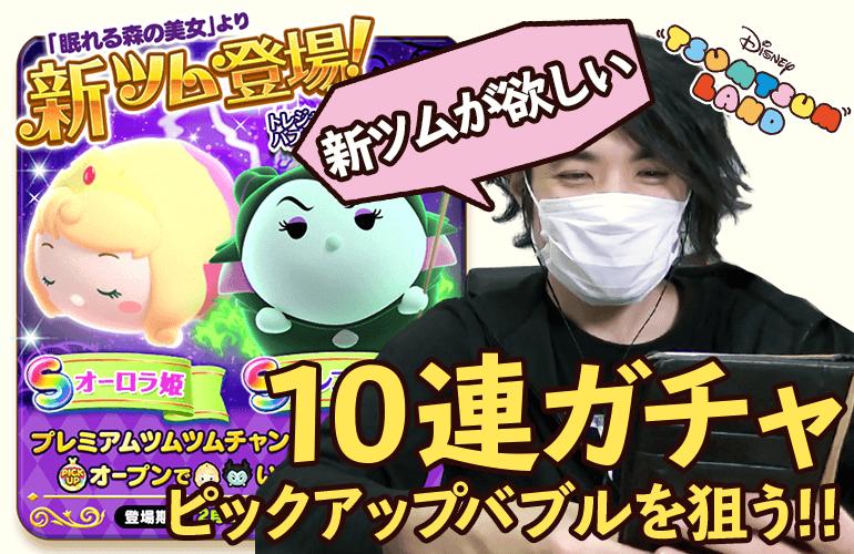 【ツムツムランド】オーロラ姫&マレフィセント登場!10連ガチャでGETなるか!?Tsum Tsum Land実況プレイ#11