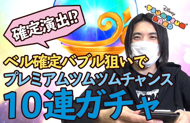 【ツムツムランド】初イベント!ベル確定バブル狙いで10連ガチャに挑戦!!Tsum Tsum Land実況プレイ#3