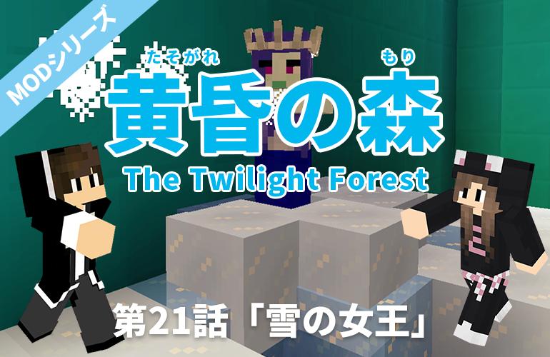 【マインクラフト・黄昏の森】第21話「雪の女王」【ちーのマイクラMOD実況】
