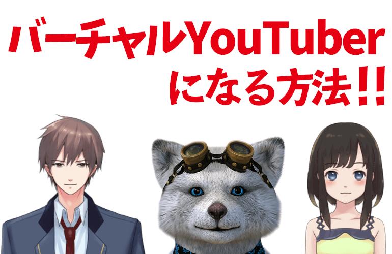 【解説】バーチャルYouTuberになる方法!!